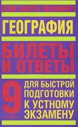 Книга География, 9 класс, Билеты и ответы для быстрой подготовки к устному экзамену, Иванова Т.В., 2010