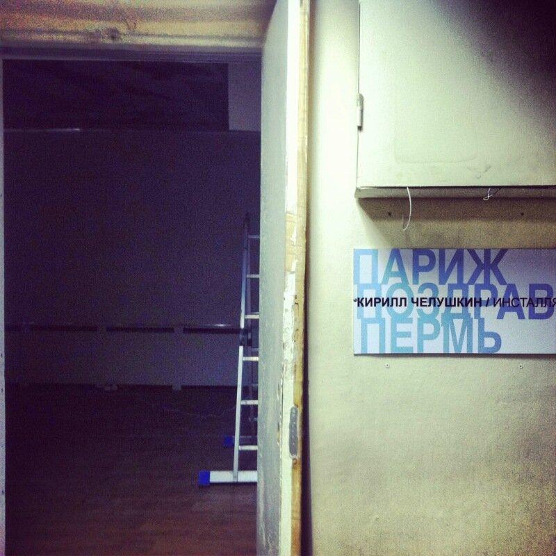 Пермские выставки