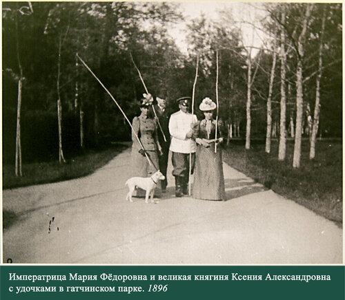 Императрица Мария Фёдоровна и вел.кн. Ксения Александровна с удочками