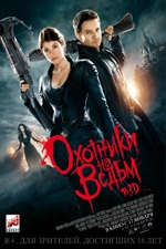 Охотники на ведьм / Hansel & Gretel: Witch Hunters [Theatrical Cut] (2013/BDRip/HDRip/3D)