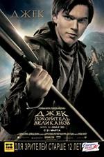 Джек – покоритель великанов / Jack The Giant Slayer (2013/BDRip/HDRip)