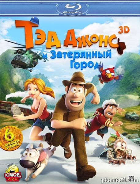 Тэд Джонс и Затерянный город 3D / Las aventuras de Tadeo Jones (2012/HDRip)