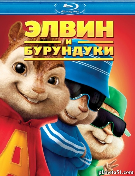 Элвин и бурундуки / Alvin and the Chipmunks (2007/HDRip)