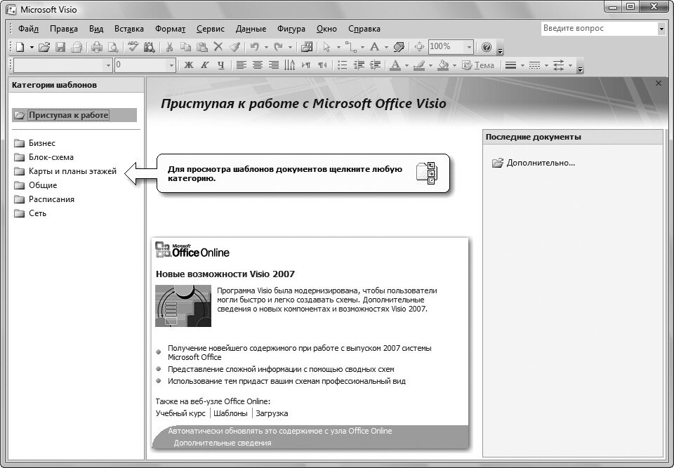 Рис. 2.1. Окно Microsoft Visio сразу после запуска программы