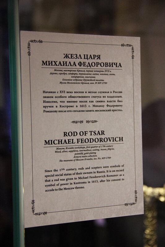 Романовская выставка в Манеже. 4.11.2013