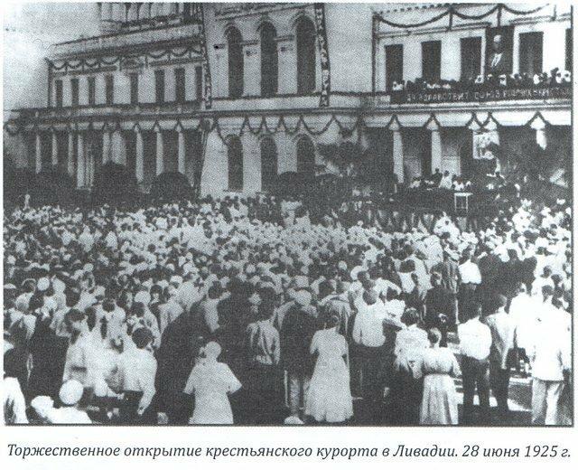 Ливадия, 1928