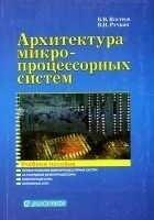 Техническая литература. Отечественные и зарубежные ЭВМ. Разное... - Страница 6 0_c812d_dfe77ab_M
