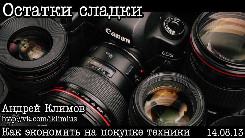 Как экономить на покупке фотооборудования
