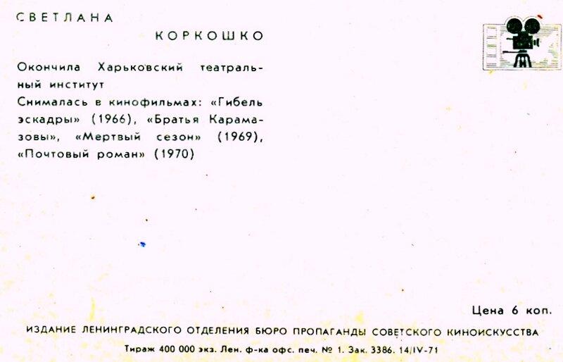 003. Светлана Коркошко.0001.jpg