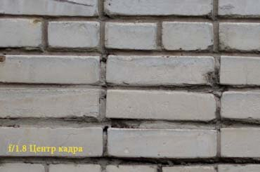 Кирпичная стена на Nikon 35mm 1.8G   f/1.8 (Центр кадра)