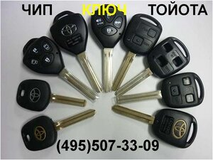 чип ключи тойота прадо 120