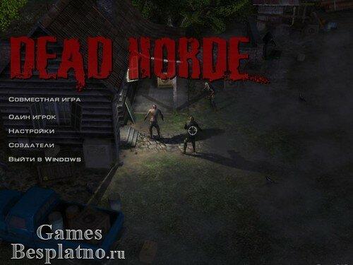 Dead Horde / Dead Horde: От заката до рассвета