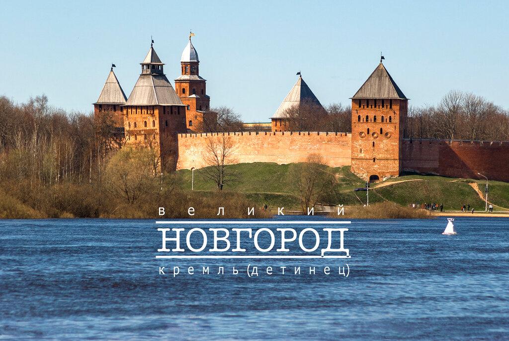 фото великий новгород кремль
