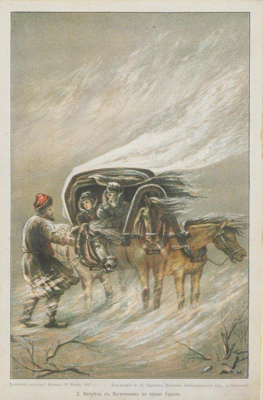 1887. Встреча с Пугачевым во время бурана. Москва. Литография П.П. Щеглова
