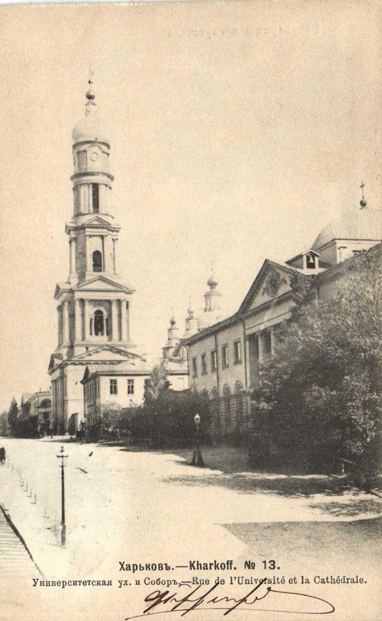 Университетская улица и сквер