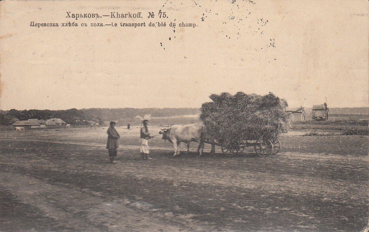 Перевозка хлеба с поля