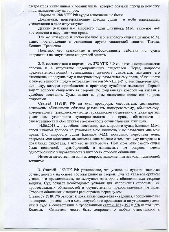 Вячеслав Потапов: При вынесении приговора Абрамяну судья нарушал права. Жалоба в судебную коллегию.