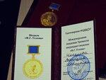 МедальФ.Углова_В.ЧепеловуОптималетисВильнюс2012