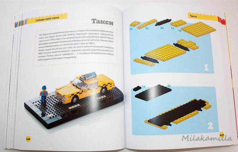 инструкция лего простые машины
