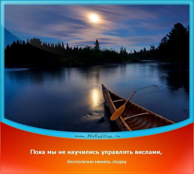 позитивчик дня - Пока мы не научились управлять веслами, бесполезно менять лодку