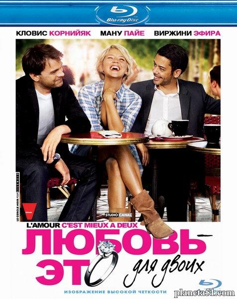 Любовь – это для двоих / L'amour, c'est mieux à deux (2010/HDRip)