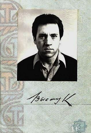 Паспорт В.Высоцкого