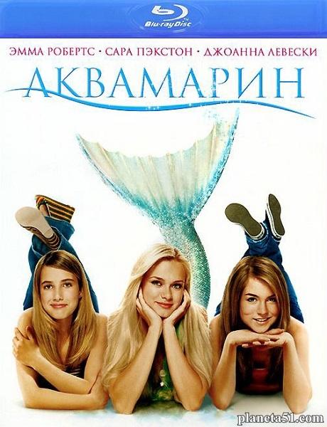 Аквамарин / Aquamarine (2006/HDRip)
