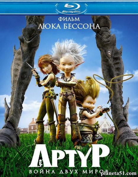 Артур и война двух миров / Arthur et la guerre des deux mondes (2010/HDRip)