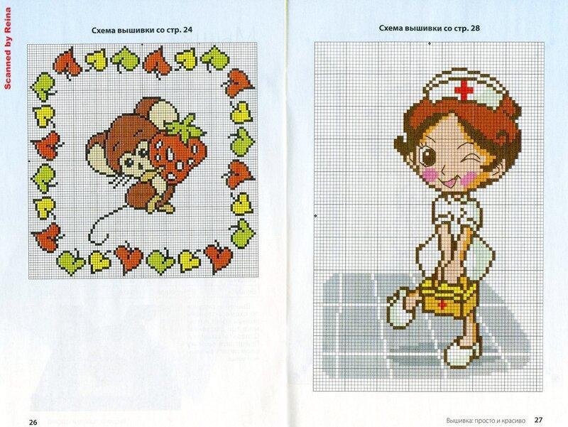 Журнал схем и вышивок 402