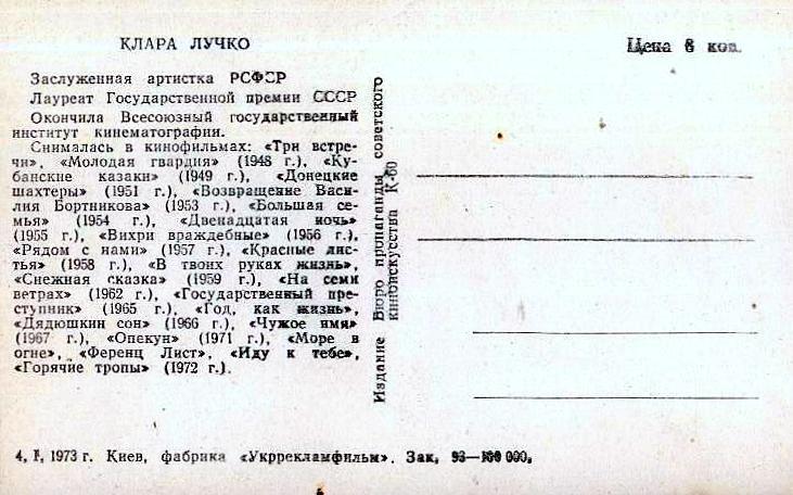 Клара Лучко, Актёры Советского кино, коллекция открыток