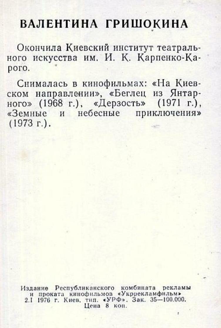 Валентина Гришокина, Актёры Советского кино, коллекция открыток