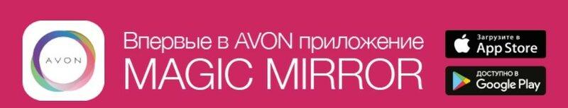 Впервые в AVON приложение MAGIC MIRROR