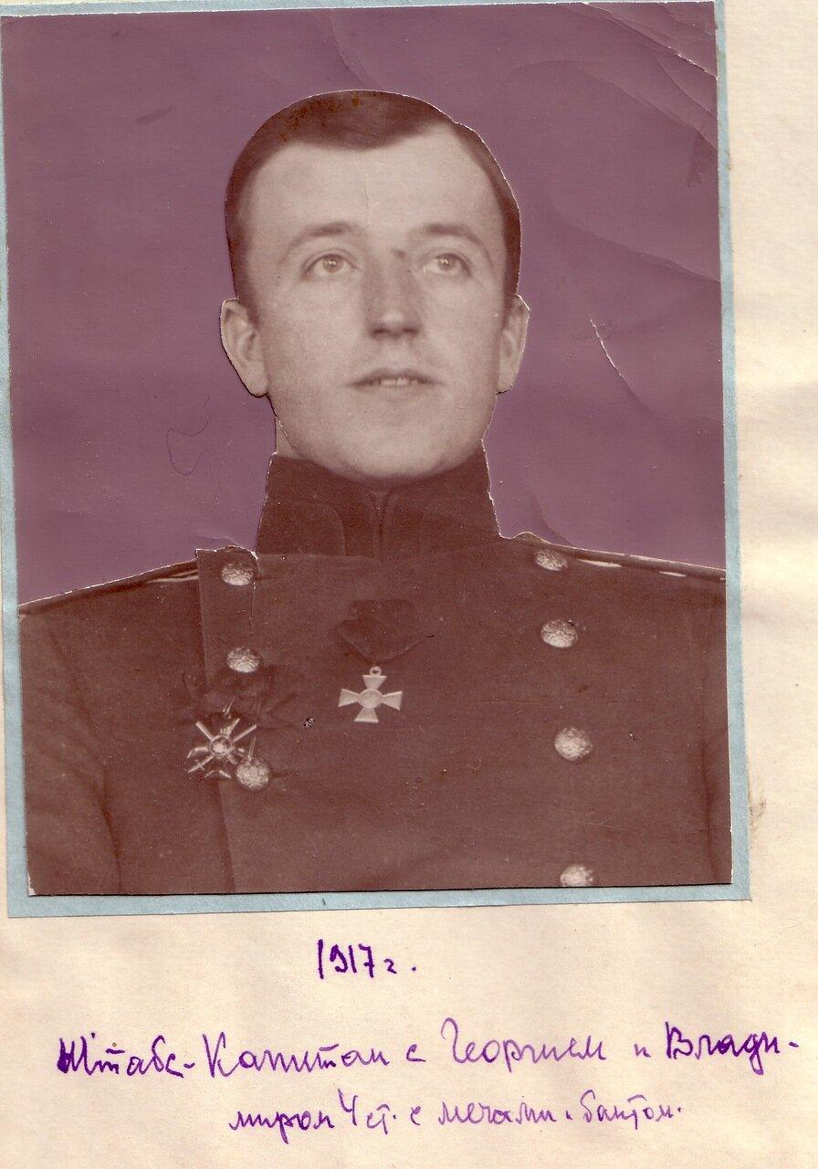 Штабс-капитан. 1917