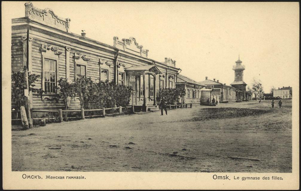 Омск. Женская гимназия