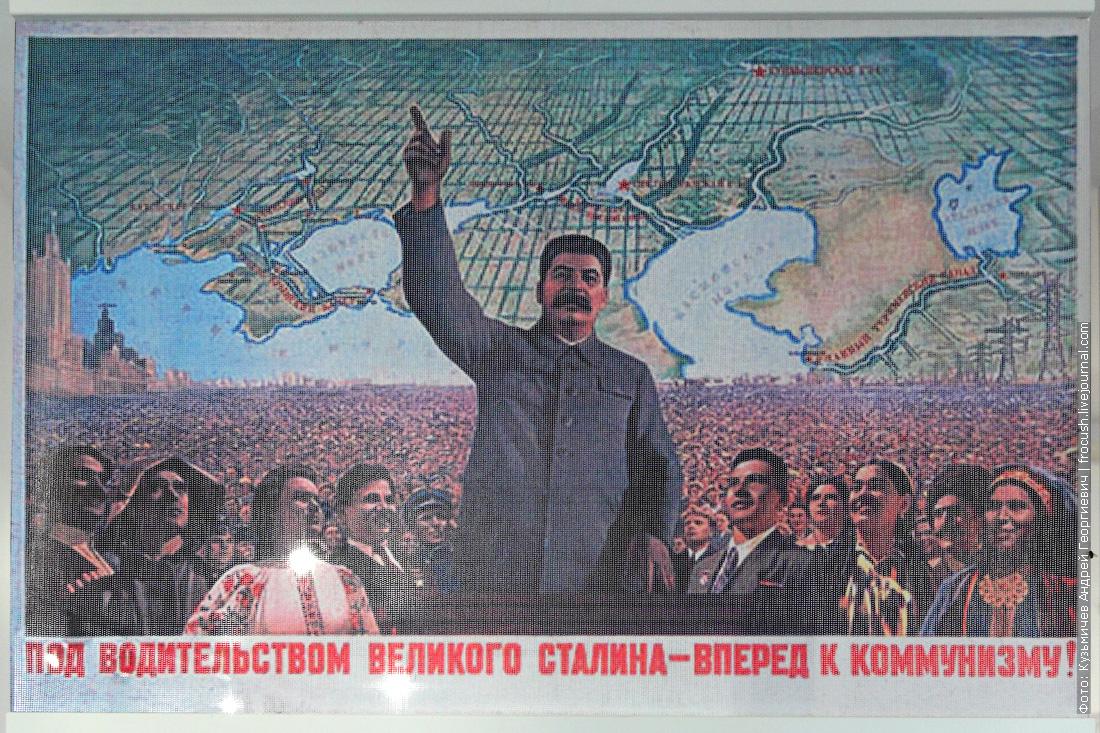 музей канала имени Москвы фотография