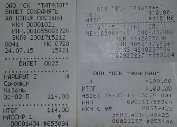 билеты паромы и теплоход