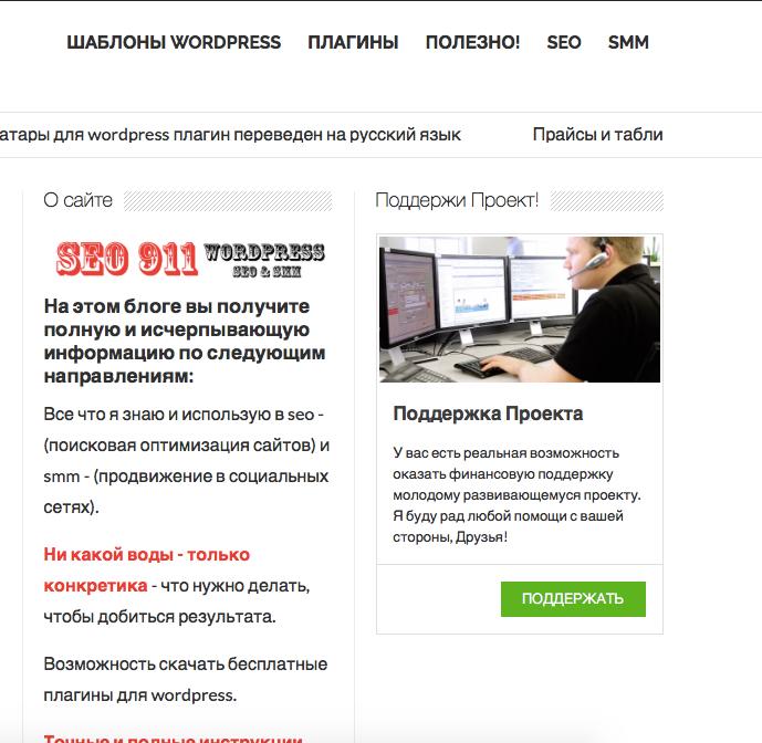 пожертвование, пожертвования на сайте, поддержка плагин wordpress