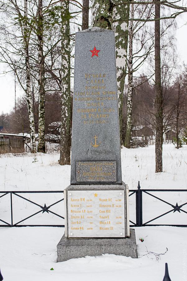 Братское захоронение советских воинов и моряков