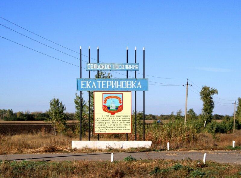 ГУФСИН, Екатериновка, Новокуйбышевск 223.JPG