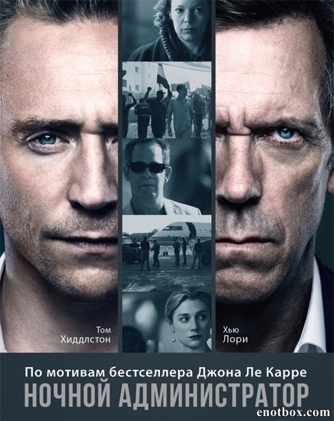Ночной администратор / The Night Manager - Полный 1 сезон [2016, WEB-DLRip | WEB-DL 1080p] (AMC | LostFilm)