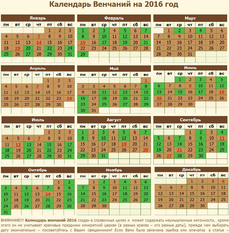 Календарь венчаний на 2018 год венчальный православный