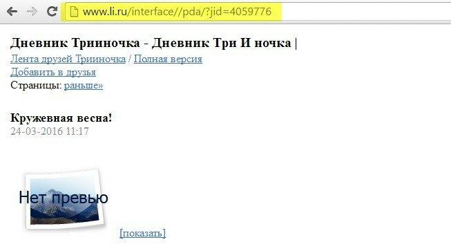Google выдаёт не ваш домен на Liveinternet, а мобильную страницу с доменом сайта