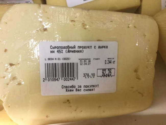 Есть сыр. Есть сырные продукты. Аесть это.