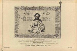 122. Знамя Князя Пожарского, 1612 года