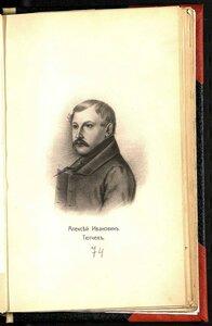 Тютчев Алексей Иванович
