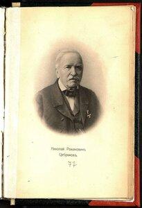 Цебриков Николай Романович