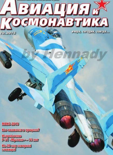 Книга Журнал: Авиация и космонавтика №10 ( 2015)