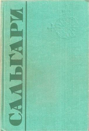 Книга Жемчужина Лабуана. Два Тигра