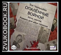 Аудиокнига Зоя Чернышева «Ночь светла. Романс для двух голосов»