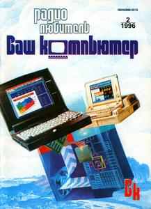 Журнал: Радиолюбитель. Ваш компьютер 0_132bf5_19383011_M